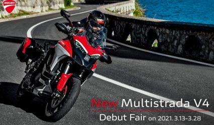 New Multistrada V4 デビューフェア! 試乗もできます!