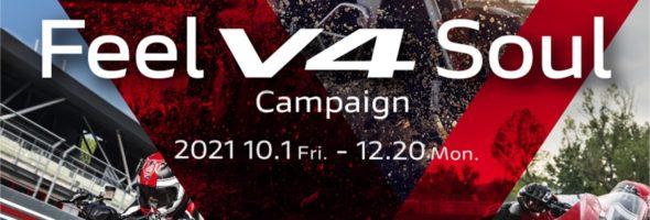 Feel V4 Soul キャンペーン開催のお知らせです!